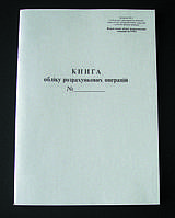 Книга ОРО для РРО с голограммой. Форма 1