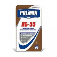 Полимин ПБ-55 Клей для газобетона (25 кг)