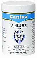 Canina Cat Fell O.K. Pulver витамин, пищевая добавка с биотином для кошек, 100 гр.