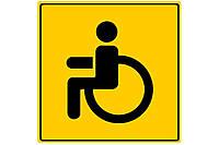 """Автомобильная наклейка """"Инвалид за рулем"""" (средняя)"""