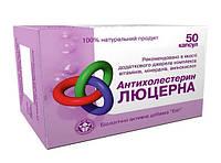 Антихолестерин-люцерна-снижает сахар в крови, также препятствует атеросклерозу, регулирует давление, противост