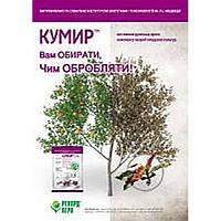 Фунгицид КУМИР / КУМИР,30% к.с.Крезоксим-метил, 100 г/л + дифеноконазол, 200 г/л. Упаковка 5 мл. Аналог: Строб