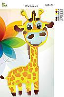 Схема для вышивки бисером Жирафик