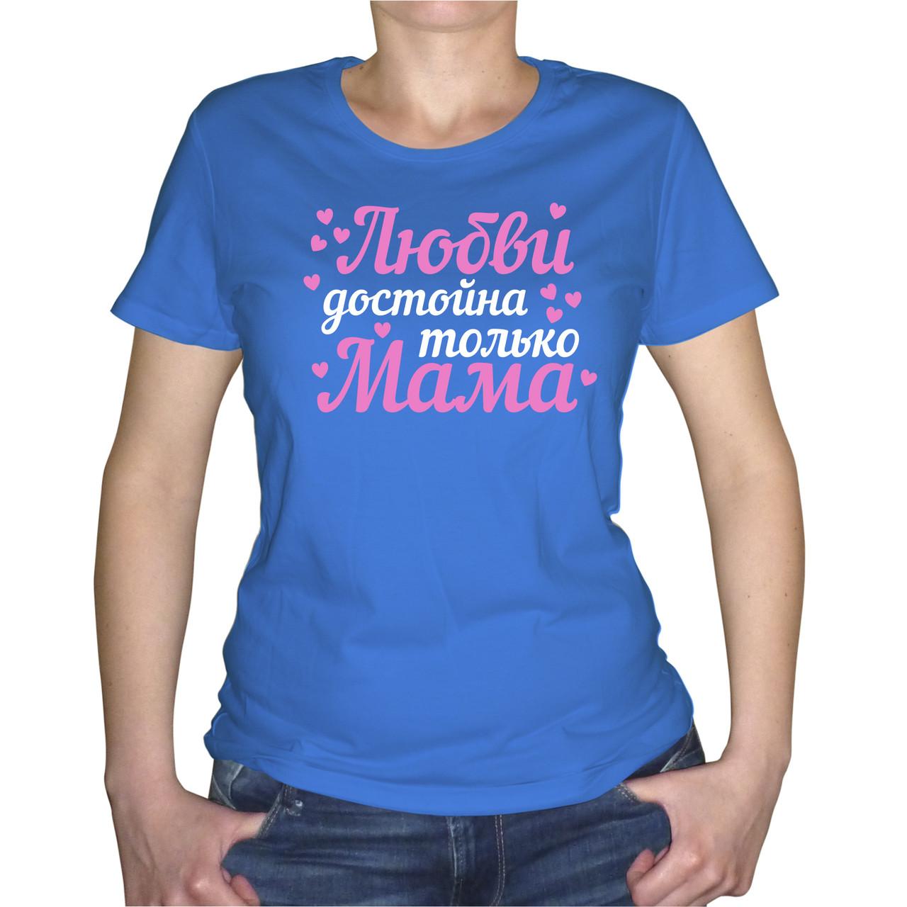 """Женская футболка """"Любви достойна только мама"""""""
