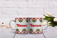 Чашки парні з українським візерунком