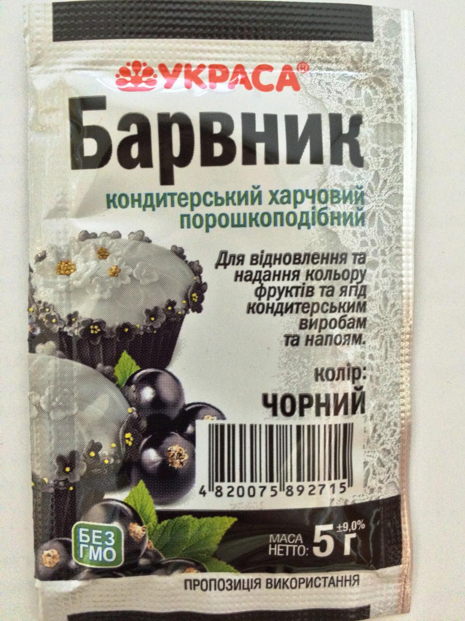 """Краситель сухой """"Украса"""" синтет. черный 5г Украина -05295"""