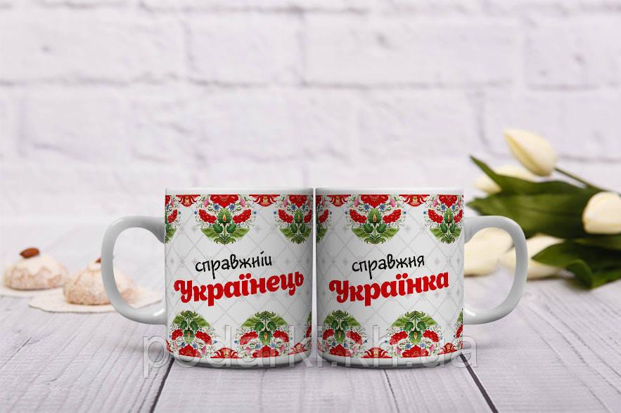 Чашки для українців