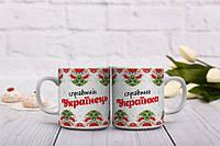 Чашки для справжніх українців