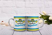 Чашки іменні з українською символікою