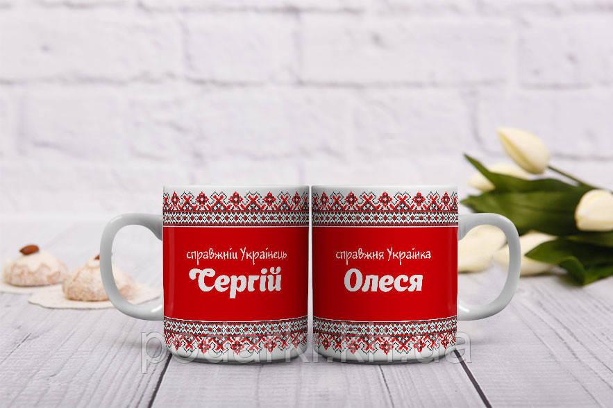 """Іменні чашки-вишиванки. Подарунок українській сім""""ї"""