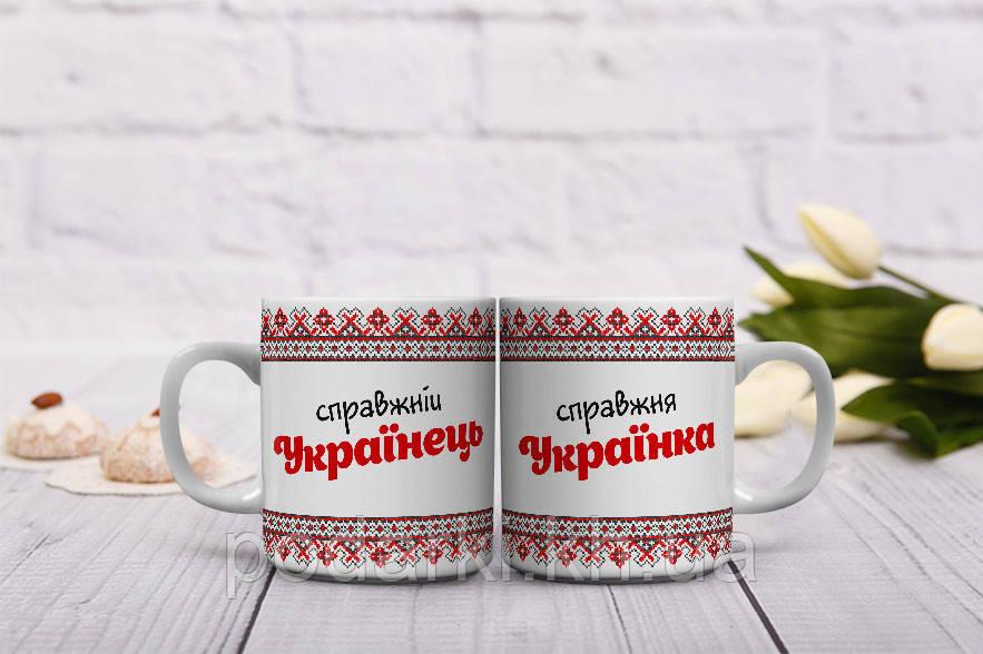 """Чашки для сім""""ї справжніх українців"""