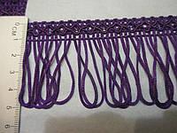 Бахрома декор шовкова фиолет  5см.