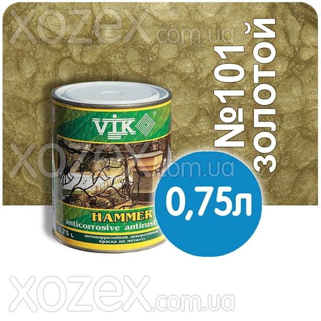 Vik Hammer,Вик Хамер 3в1-Золотой № 101 Молотков Грунт эмаль по ржавчине 0,75лт