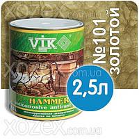 Vik Hammer,Вик Хамер 3в1-Золотой № 101 Молотков Краска по металлу 2,5лт
