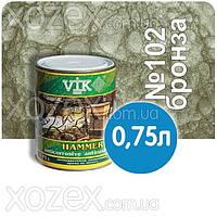Vik Hammer,Вик Хамер 3в1-Бронзовый № 102 Молотков краска для металла 0,75лт