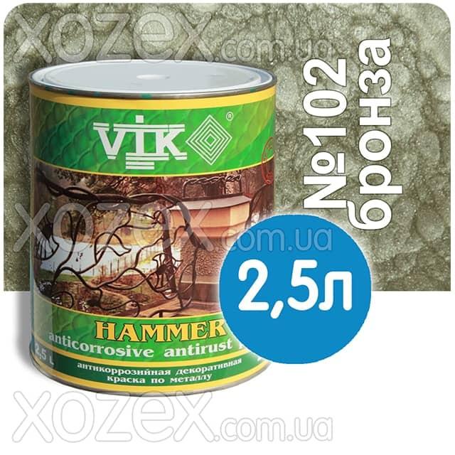 Vik Hammer,Вик Хамер 3в1-Бронзовый № 102 Молотков Краска три в одном 2,5лт