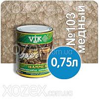 Vik Hammer,Вик Хамер 3в1-Медный № 103 Молотков С преобразов ржавчины 0,75лт