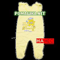Ползунки высокие с застежкой на плечах р. 86 с начесом ткань ФУТЕР 100% хлопок ТМ Алекс 3167 Желтый
