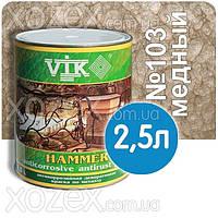 Vik Hammer,Вик Хамер 3в1-Медный № 103 Молотков Грунт эмаль по ржавчине 2,5лт