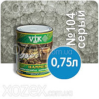 Vik Hammer,Вик Хамер 3в1-Серый № 104 Молотков краска для металла 0,75лт