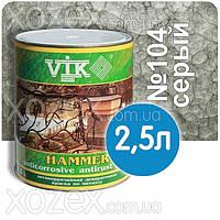 Vik Hammer,Вик Хамер 3в1-Серый № 104 Молотков Против ржавчины 2,5лт