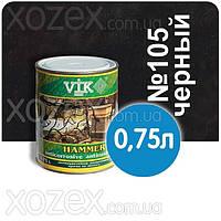 Vik Hammer,Вик Хамер 3в1-Черный № 105 Молотков Грунт эмаль по ржавчине 0,75лт