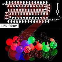 Гирлянда светодиодная шары большие, 20 LED