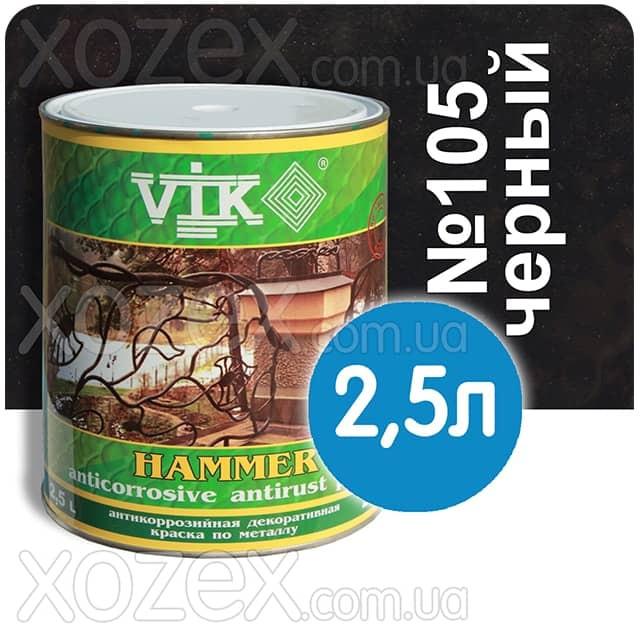 Vik Hammer,Вик Хамер 3в1-Черный № 105 Молотков Краска по металлу 2,5лт