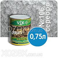 Vik Hammer,Вик Хамер 3в1-Серебристый № 106 Молотков краска для металла 0,75лт