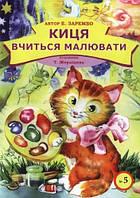 """Киця вчиться малювати"""