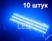 10 ШТУК — Светодиодный модуль синий 3х5050