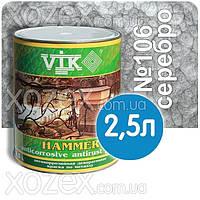 Vik Hammer,Вик Хамер 3в1-Серебристый № 106 Молотков С преобразов ржавчины 2,5лт