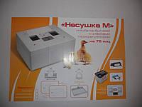 Инкубатор Несушка-М на 76 яиц 220/12В автоматический, с вентилятором, цифровой