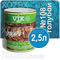 Vik Hammer,Вик Хамер 3в1- Голубой № 108 Молотков Грунт эмаль по ржавчине 2,5лт
