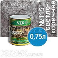 Vik Hammer,Вик Хамер 3в1-Светло-Коричневый № 115 Молотков С преобразов ржавчины 0,75лт