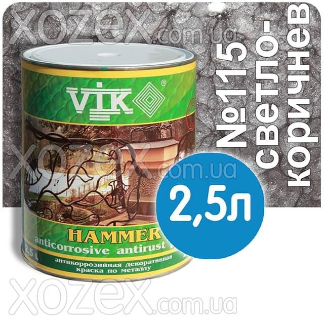 Vik Hammer,Вик Хамер 3в1-Светло-Коричневый № 115 Молотков Против ржавчины 2,5лт