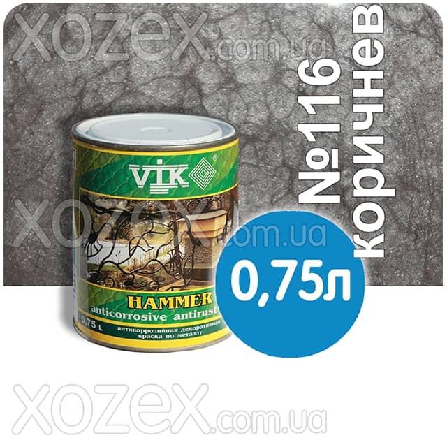 Vik Hammer,Вик Хамер 3в1-Коричневый № 116 Молотков краска для металла 0,75лт