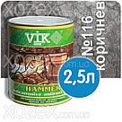 Vik Hammer,Вик Хамер 3в1-Коричневый № 116 Молотков краска для металла 0,75лт, фото 2