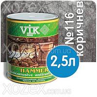 Vik Hammer,Вик Хамер 3в1-Коричневый № 116 Молотков с молотковым эффектом 2,5лт