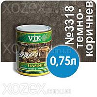 Vik Hammer,Вик Хамер 3в1-Тёмно-коричневый № 3318 Краска по металлу Молотков 0,75лт