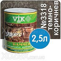 Vik Hammer,Вик Хамер 3в1-Тёмно-коричневый № 3318 Молотков Эмаль три в одном 2,5лт
