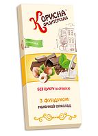 "Молочный шоколад с фундуком ""Стевиясан"" (100 грамм)"