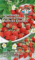 Семена земляники ремонтантной Лесная сказка 0,04 г Седек
