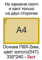 Карманы для рисунков цветные А4
