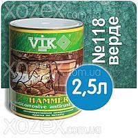Vik Hammer,Вик Хамер 3в1-Верде № 118 Молотков Эмаль три в одном 2,5лт