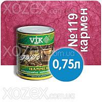 Vik Hammer,Вик Хамер 3в1-Кармен № 119 Молотков Грунт эмаль по ржавчине 0,75лт