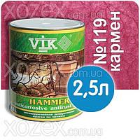 Vik Hammer,Вик Хамер 3в1-Кармен № 119 Молотков краска для металла 2,5лт