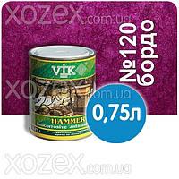 Vik Hammer,Вик Хамер 3в1-Бордовый № 120 Молотков с молотковым эффектом 0,75лт