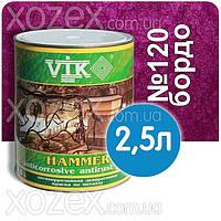 Vik Hammer,Вик Хамер 3в1-Бордовый № 120 Молотков Краска по металлу 2,5лт