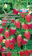 Семена земляники ремонтантной Рейнский Вальс 0,04 г Седек